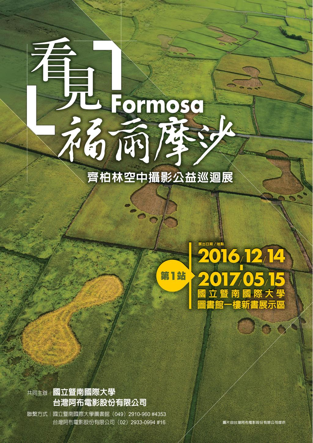 see formosa photo