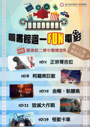 107年10月週一fun電影