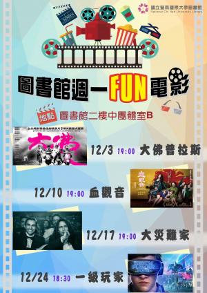 12月份《週一fun電影》