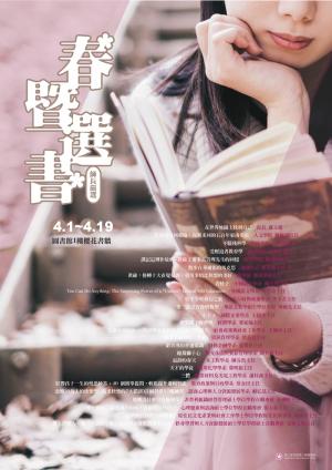 ★春暨選書★師長嚴選4/1-4/19