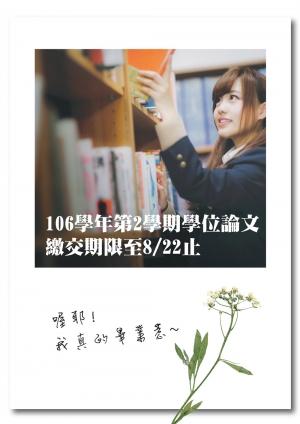 106學年第2學期論文繳交期限至2018/8/22止