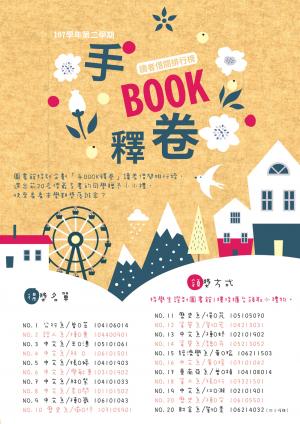 手BOOK釋卷-讀者借閱排行榜10702