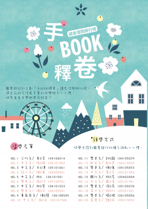 手BOOK釋卷-讀者借閱排行榜