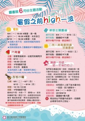 圖書館六月份系列活動【暑假之前high一波】ON AIR!