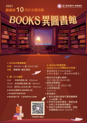 2021圖書館10月份主題活動「BOOKS異圖書館」