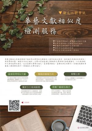 歡迎師生多加利用【論文比對系統】華藝文獻相似度檢測服務