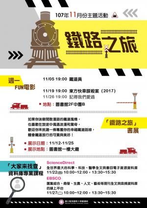 11月份主題活動《鐵路之旅》