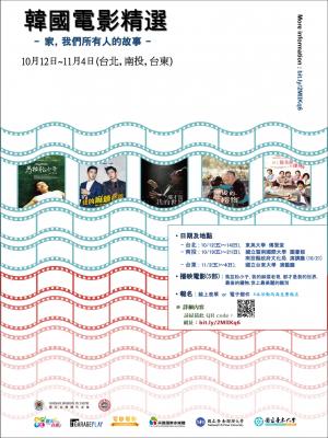 韓國電影精選「家,我們所有人的故事」