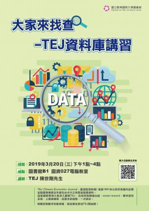 大家來找查-TEJ資料庫講習